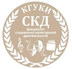 Каф СКД Кафедра социально культурной деятельности