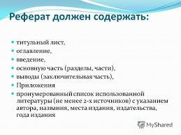 Презентация на тему Требования к оформлению реферата Реферат  2 Реферат
