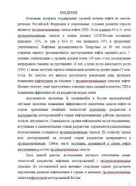 Перспективы разработки трудноизвлекаемых запасов республике и в  Перспективы разработки трудноизвлекаемых запасов республике и в целом по России 12 11 14