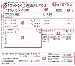 東京 ガス クレジット