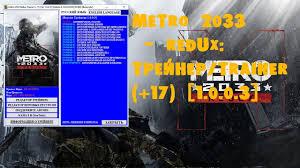 Metro 2033 Last Light Redux Trainer Metro 2033 Redux Trainer 17 Ver 1 0 0 3 Update 6 14 03 2018