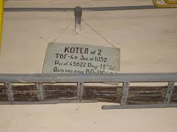Газовые котлы Нагретая вода через коллектор правого бокового экрана отопительного котла попадает на выход 10 в теплосеть Водогрейные отопительные котлы типа ТВГ имеют