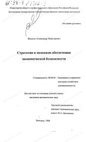 Диссертация на тему Стратегия и механизм обеспечения  Диссертация и автореферат на тему Стратегия и механизм обеспечения экономической безопасности