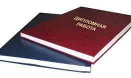 Дипломна Робота Образование Спорт ua Курсова та дипломна робота