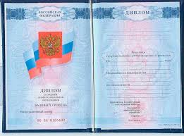 Стоимость изготовления диплома 16 000 руб
