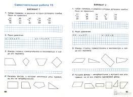 Самостоятельные и контрольные работы по математике класс ФГОС  Иллюстрации к Самостоятельные и контрольные работы по математике 2 класс ФГОС