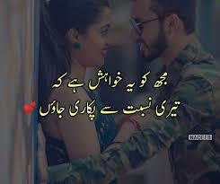 2 Line Love Urdu Poetry Urdu Adab Urdu Poetry Romantic Love
