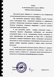 mirea кафедра ЭФУ  2 лист · Отзыв руководителя