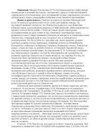 Сестринское дело реферат по медицине скачать бесплатно общение  Документы пользователя РЕФЕРАТ на тему Ломоносов личность учёный поэт