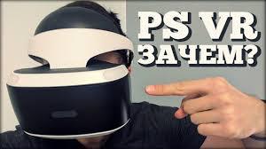 PS VR + PS4 Pro: Стоит ли покупать? | Обзор через МЕСЯЦ ...
