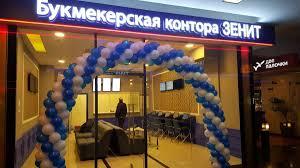 Москва круглосуточные букмекерские конторы