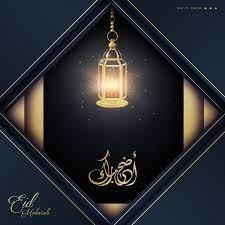 تهنئة عيد الأضحى رسائل وصور وعبارات