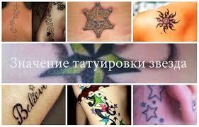 что значат звезды на плечах что означают другие тату на зоне