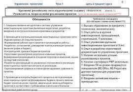 Управление проектами Цель и предмет курса презентация онлайн 8 Цель курса Управление проектами