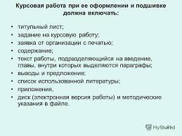 Презентация на тему КУРСОВАЯ РАБОТА по дисциплине  21 21