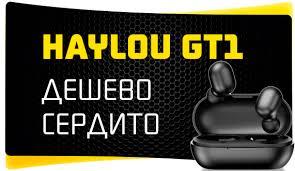 <b>Haylou</b> GT1 TWS - Честный Обзор и Отзыв на <b>Беспроводные</b> ...