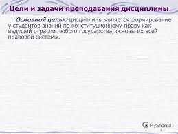 Презентация на тему Конституционное право Украины Представление  4 4