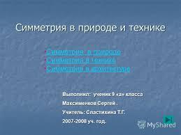 Презентация на тему Симметрия в природе и технике Симметрия в  1 Симметрия