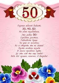 Плакаты на юбилей лет женщине Красивый юбилей Юбилей на бис  Плакаты на юбилей 50 лет женщине Красивый юбилей