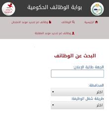 الحكومة تعلن عن وظائف بوزارة الري – 4R NEWS
