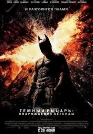 <b>Темный рыцарь</b>: <b>Возрождение</b> легенды 2012 фильм смотреть ...