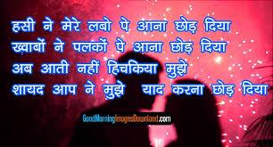 hindi love shayari images free