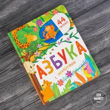 Книга Азбука с эмоциями, <b>Clever</b> купить в Москве с доставкой на ...
