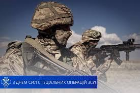 День сил спецоперацій ЗСУ відзначають сьогодні в Україні - Цензор.НЕТ 7366