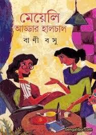 meyeli it is a por bengali novel written by the famous bengali writer bani b bani b is a writer essayist critic and bengali poet