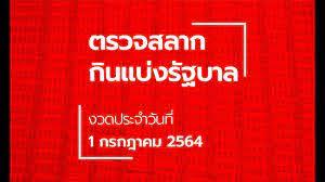 ตรวจหวย 1 กรกฎาคม 2564 ผลสลากกินแบ่งรัฐบาล ตรวจรางวัลที่ 1