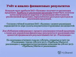 Презентация на тему Частное учреждение образования Минский  5 Учёт и анализ финансовых результатов Большую часть