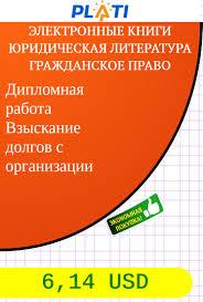Дипломная работа Взыскание долгов с организации Электронные книги  Дипломная работа Взыскание долгов с организации Электронные книги Юридическая литература Гражданское право