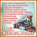 Открытка с поздравлением к дню железнодорожника