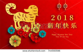 chinese character for happy new year 2018 chinese new year paper cutting stock vektorgrafik 744593596