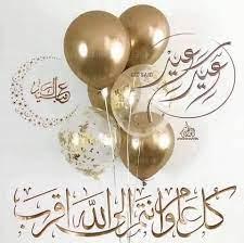 """Eid Mubarak """" أجمل رسائل وصور تهنئة عيد الأضحى 2021 للأهل والأحباب  والأصدقاء sms مسجات عيد أضحي - كورة في العارضة"""