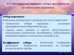 Презентация на тему Организация набора кадров Тема Основные  17 6 3 Организация процесса отбора претендентов на вакантную должность Отбор персонала