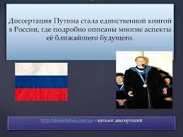 диссертация путина  диссертация путина Доставка диссертаций