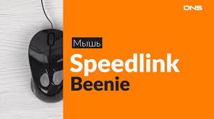 Распаковка <b>мыши Speedlink Beenie</b> / Unboxing Speedlink Beenie ...