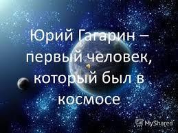 Презентация на тему Юрий Гагарин первый человек в космосе  Юрий Гагарин первый человек который был в космосе