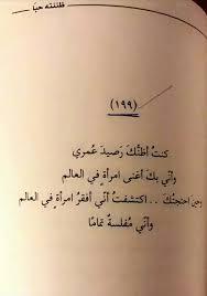 épinglé Par Boukrama Sur Kalimat Wa Chi3r Citation Citations