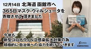 函館 コロナ ウイルス