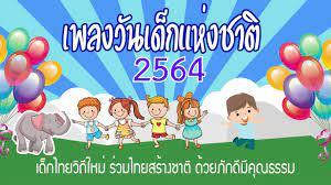 เพลงวันเด็ก 2564 - YouTube