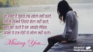 3323 hindi missing you shayari for love yaad karte hain shayari facebook whatsapp status miss you shayari