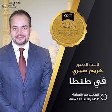 مركز دكتور كريم صبري لجراحات السمنة والمناظير - Gönderiler