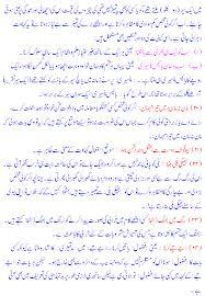 Essay Topics List In Urdu Language   Essay Horizon Mechanical