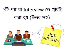 top interview questions and answers in bangla  top 5 interview questions and answers in bangla 2016