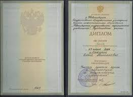 Персональный сайт Копия диплома