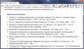 Вводная часть Рис 23 Фрагмент реферата список литературы