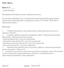Образец приказа о персональных данных работников Скачать   fls 2137 prikaz utv polozheniya 2 png