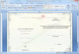 Диплом стандарт ФГОС ВПО Сетевая версия Свидетельства
